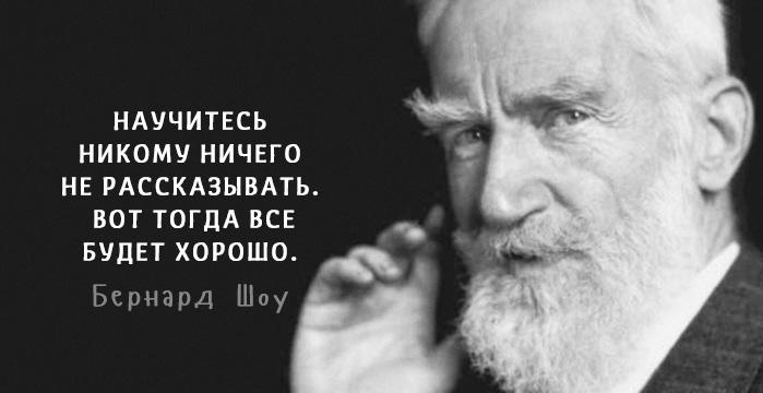 Бернард Шоу